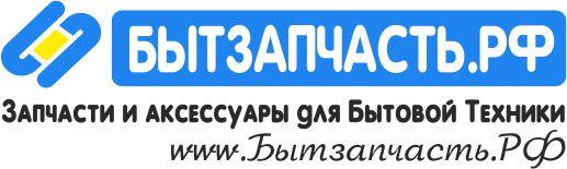 БЫТЗАПЧАСТЬ.РФ